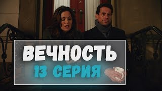 Сериал Вечность - 13 серия. Лучшие моменты сериала Вечность
