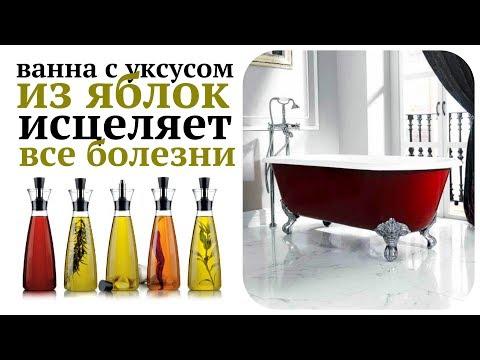 Чудесный секрет здоровья: ванна с яблочным уксусом 🛀