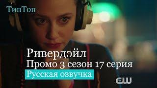 Ривердейл 3 сезон 17 серия   Riverdale 3x17   Русское Промо Ривердэйл Русский Трейлер Расширенное