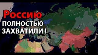 Россию полностью захватили ! ( Age of Civilizations 2 )