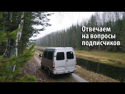 Отвечаем на вопросы подписчиков про наш дом на колёсах из ГАЗ Соболь/ #Vanlife