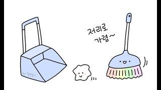 빗자루와 쓰레받기 그리기 How to Draw broom and dustpan #240