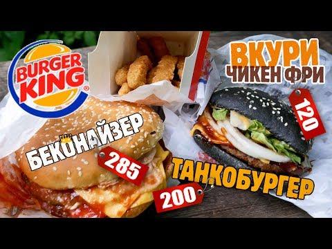Burger King. Пробуем новинки: Беконайзер, Танкобургер (квадрат) и Чикен Фри (июль 2017)