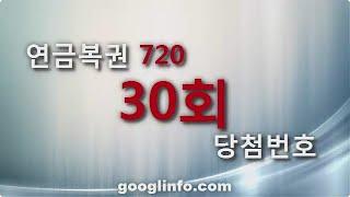 연금복권720 30회 당첨번호 추첨 방송 동영상