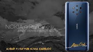 Обзор Nokia 9 PureView (1 часть). Дизайн, система и основное железо.