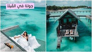 جولة اجمل ڤيلا بالعالم | المالديڤ | Maldives luxury villa tour