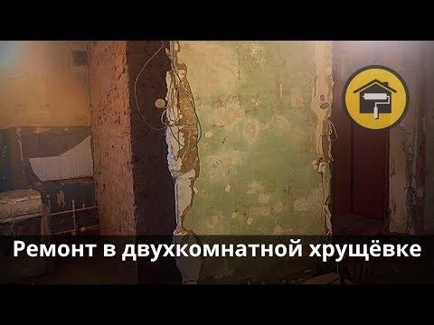 Ремонт двухкомнатной хрущевки в Казани. Стяжка пола \ Перепланировка \ Штукатурка стен по маякам