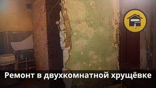 Ремонт двухкомнатной хрущевки в Казани. Стяжка пола  Перепланировка  Штукатурка стен по маякам