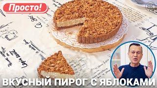 Яблочный Пирог с Творогом | Вадим Кофеварофф