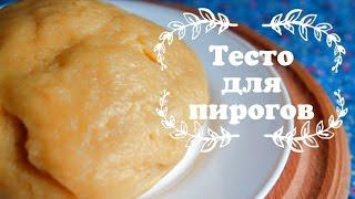 Как приготовить тесто для пирогов? (без дрожжей и без яиц)