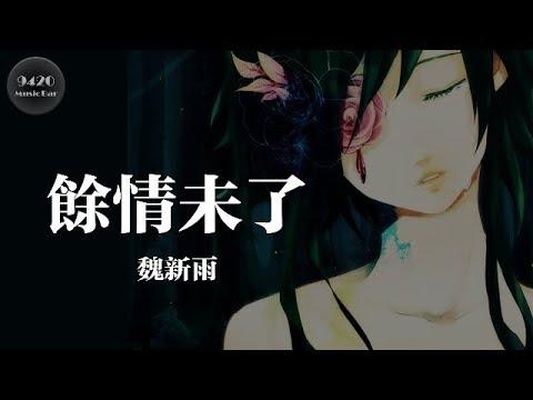 魏新雨 - 餘情未了「再回眸盼來世相邀」動態歌詞版 - YouTube