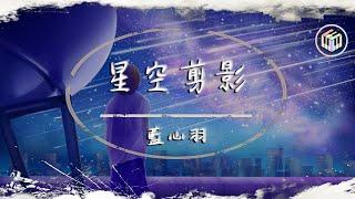 藍心羽 - 星空剪影【動態歌詞】【原唱:王茗】「夜晚擁有星星 雲朵擁有雨滴」♪