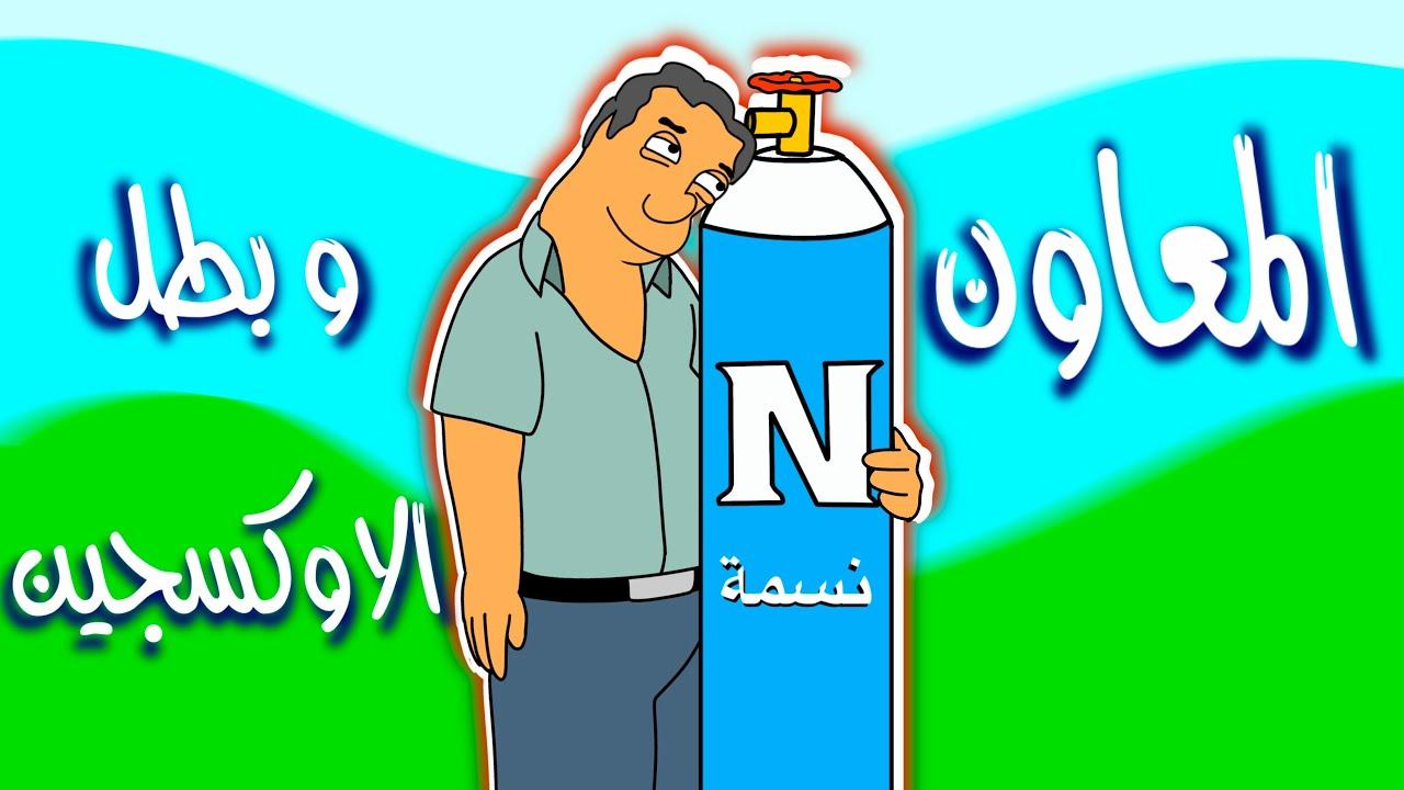 المعاون وبطل الاوكسجين  !!!