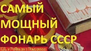 Проверяем самый мощный фонарь СССР Эмитрон 200 который бьет на 250 метров Советский фонарь