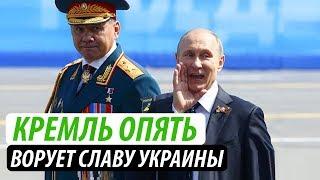 Кремль опять ворует славу и историю Украины