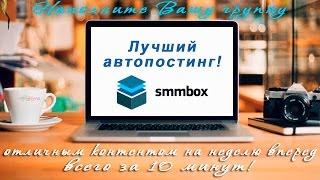 Автопостинг в ВК, Фейсбук, Одноклассники, Твиттер Сервис наполнения групп хорошим контентом