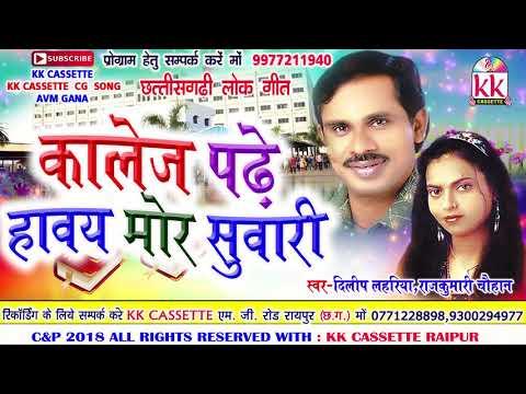 दिलीप लहरिया-Cg Song-Kalej Pade Haway Mor Suwari-RajKumari-Dilip Lahariya-Chhatttisgarhi Geet HD2018