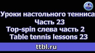 Урок 23 Топ спин слева по верхнему Table tennis lessons 23
