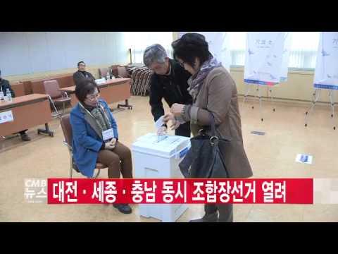 대전세종충남 동시 조합장선거 열려