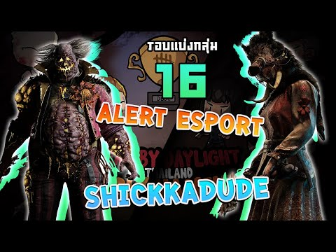 DBD Thailand Tournament ss4 รอบ 16 ทีม Alert Esport  vs SHICKKADUDE