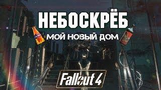 Fallout 4 ЛИЧНЫЙ НЕБОСКРЁБ