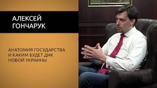 Алексей Гончарук. Анатомия государства и каким будет ДНК новой Украины.
