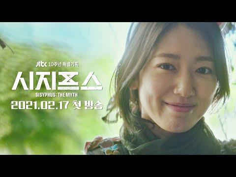 [스페셜 티저] 폐허가 된 세상 속에서 피어날 '봄날' 조승우x박신혜 <시지프스 : the myth> 2/17(수) 첫 방송!