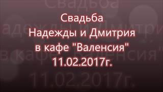 """Свадьба Надежды и Дмитрия в кафе """"Валенсия"""" г.Воронеж"""