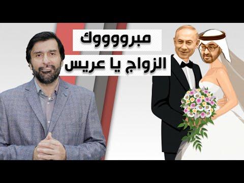 اقوى تعليق على اعلان التطبيع بين إسرائيل و الامارات د.عبدالعزيز الخزرج الأنصاري