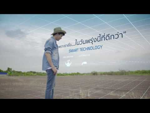 BELIEF : NECTEC Presentation 2017 [ Thai ]