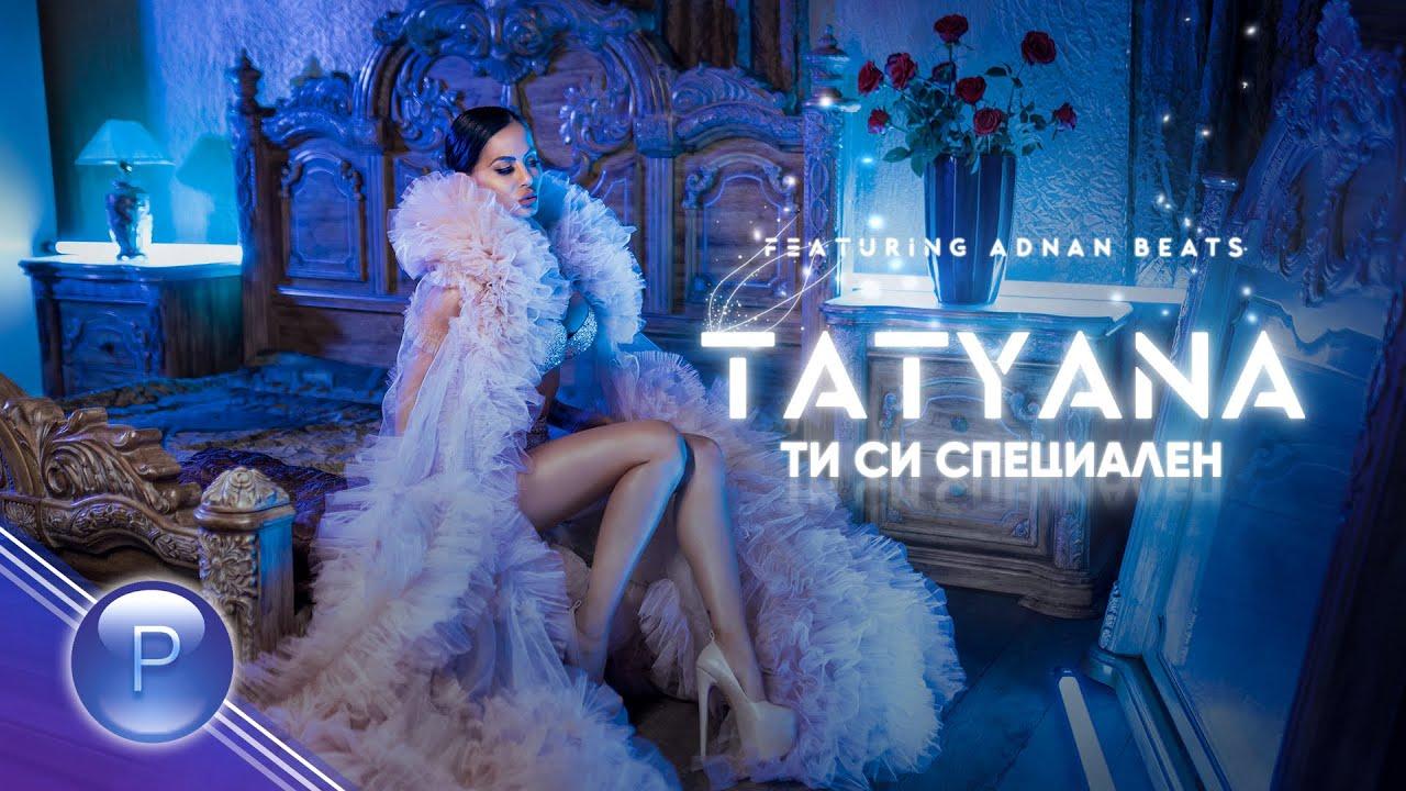 Татяна ft. Adnan Beats - Ти си специален, 2021