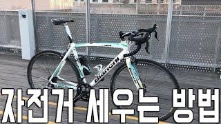자전거 세우는 방법 - HOW TO LEAN YOUR BIKE