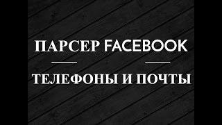Парсеры телефонов и почт пользователей Facebook