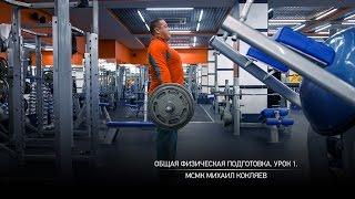 Общая физическая подготовка. Урок 1. Михаил Кокляев.
