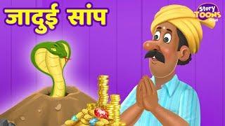 जादुई सांप   Magical Snake   Hindi Kahaniya for KIDS   StoryToons TV