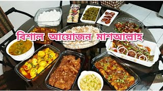 খাওয়া দাওয়ার বিশাল আয়োজন মাশআল্লাহ /Bangladeshi Vlogger.