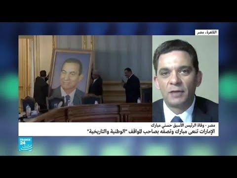 مشاعر مختلفة بين المصريين بعد وفاة مبارك  - نشر قبل 1 ساعة