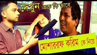 Mosharraf Karim Funny Natok . নিয়ে ভক্ত প্রতিক্রিয়া | Funny Interview | Prank King Entertainment