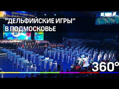 Самый громкий чемпионат:  как проходят «Дельфийские игры» в Подмосковье