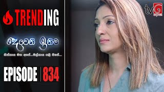 Deweni Inima | Episode 834 05th June  2020 Thumbnail