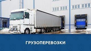 видео грузоперевозки по России