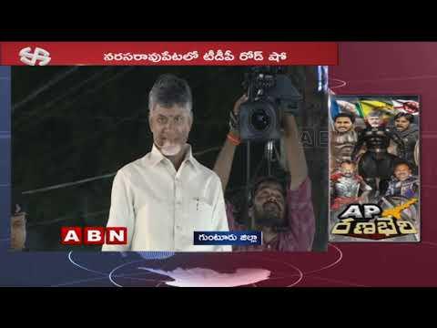 AP CM Chandrababu Naidu Speech in Narsaraopet Public Meeting | ABN Telugu