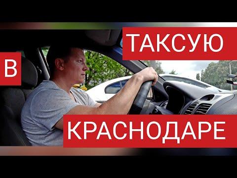 Краснодар Такси Блог