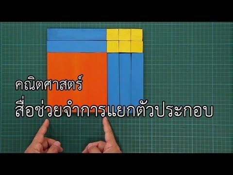 สื่อช่วยจำการแยกตัวประกอบ : คณิตคิดสนุก คณิตฯ ม.2