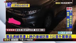 最新》花蓮港警偵防車遭搶 嫌犯6公里外棄車逃逸