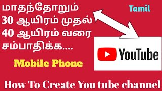 Work From Home Tamil|How to create You Tube Channel Tamil 2020|Online Earning Jobs Tamil 2020#JARS