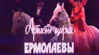 Артисты цирка Ермолаевы (1987)
