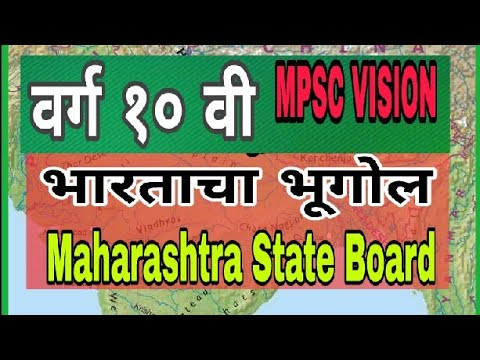 10th class Geography in Marathi वर्ग- १०वी भूगोल maharashtra State board book's By Mpsc Vision