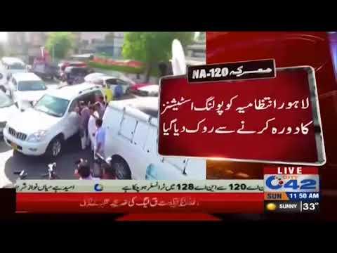 لاہور انتظامیہ کو پولنگ سٹیشنز کا دورہ کرنے سے روک دیا گیا