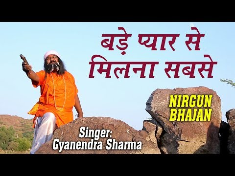 Bade Payar Se Milna Sabse बड़े प्यार से मिलना सबसे बेस्ट निर्गुणी भजन || Gyanender Sharma